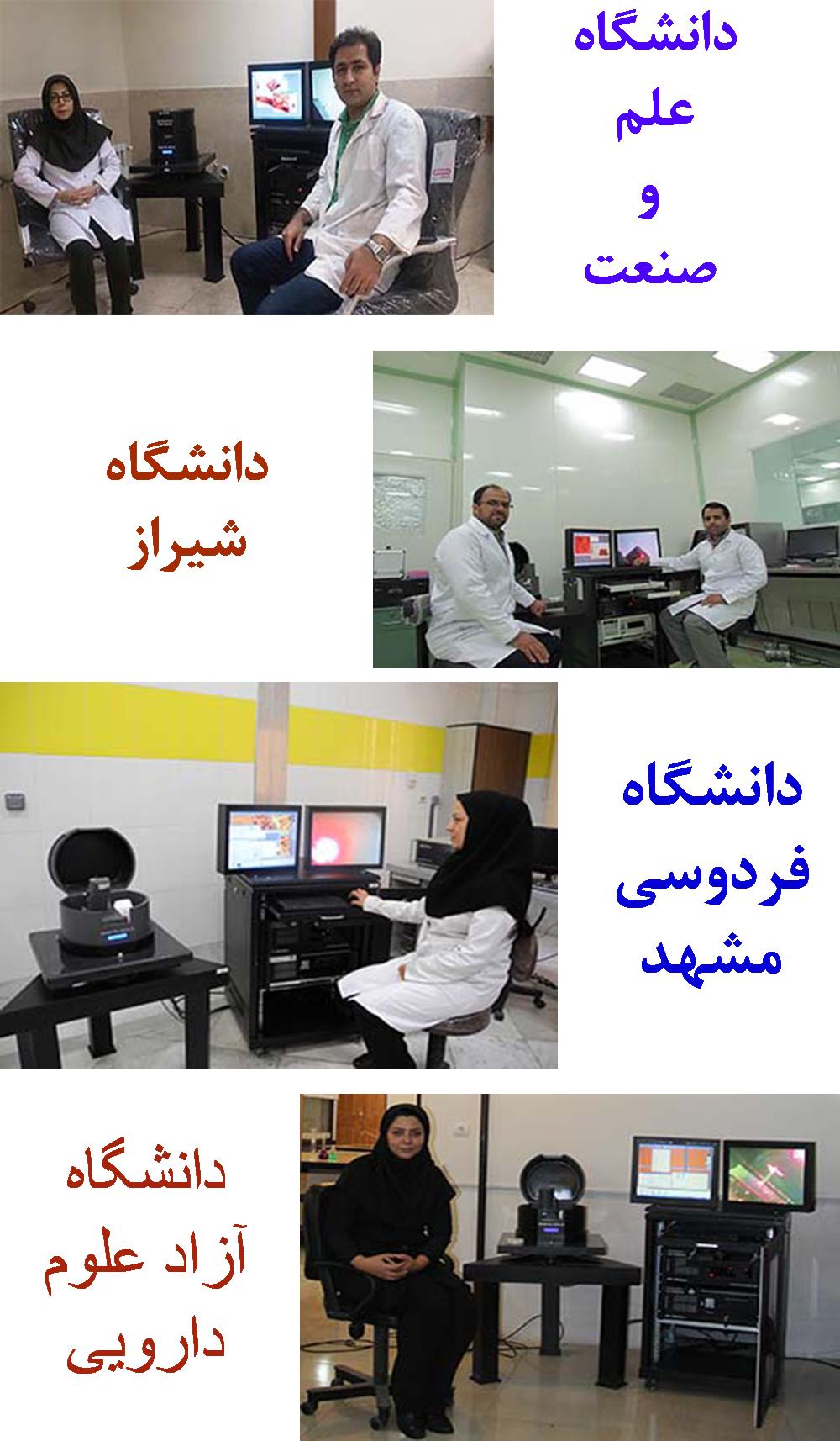 کاربران نانوسکوپ اتمی شرکت آراپژوهش,دانشگاه علم و صنعت,دانشگاه فردوسی مشهد