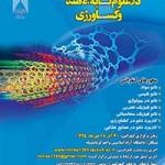 کنفرانس ملی نانو ساختار ها در علوم پایه و مهندسی کشاورزی