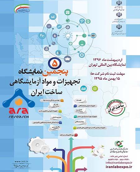 پوستر پنجمین نمایشگاه تجهیزات و مواد آزمایشگاهی ساخت ایران