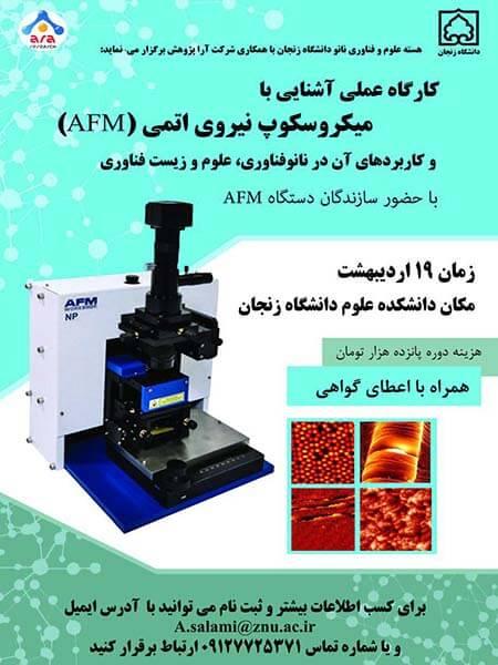 کارگاه عملی آشنایی با میکروسکوپ نیروی اتمی (AFM) و کاربردهای آن
